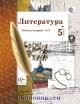 Литература 5 кл. Рабочая тетрадь №1